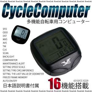 送料無料 サイクルコンピューター/スピードメーター/計測器/電池式/防水/ _86067|ggbank