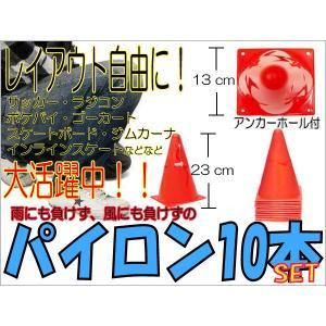 パイロン 10本セット スケボー エスボード スラローム _86076|ggbank