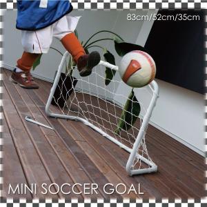 サッカー ミニサッカーゴール セット サッカーボール フットサル  日本代表 キッズ ジュニア 子供用 おもちゃ 玩具 横83×高52×奥行35cm  _86078|ggbank