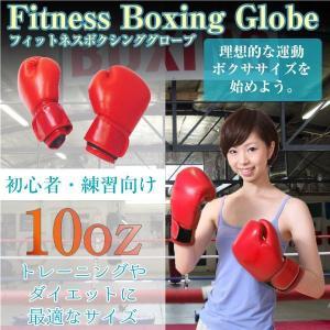ボクシング グローブ 10オンス ボクササイズ ダイエット ストレス解消グッズ 10oz トレーニング 有酸素運動 二の腕 腹筋 _86112|ggbank
