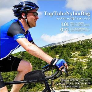 送料無料 自転車 サイクルバッグ キャリアバッグ トップチューブ 収納 1L+0,7×2 20cm×幅10cm×高さ12cm レインカバー付 サイクリング ツーリング _86214|ggbank