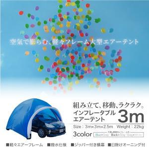 エアフレーム テント 大型ドーム型 3m×3m 持ち運び用キャリーバッグ付 簡単組立 簡単収納 @8...