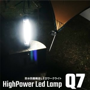 ランタン LED USB 充電式 Q7 チャージランプ 防水 ハンディライト スマホ充電 5200mhA 26cm 作業灯 高輝度 キャンプ 釣り 防災  _86316|ggbank