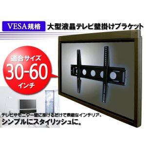 テレビ壁掛け金具 30型〜60型 VESA規格  液晶 プラズマ HDL101 _87075|ggbank
