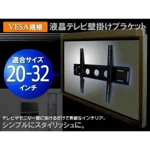 テレビ壁掛け金具 20型〜32型 VESA規格  液晶 プラズマ HDL102 _87076|ggbank