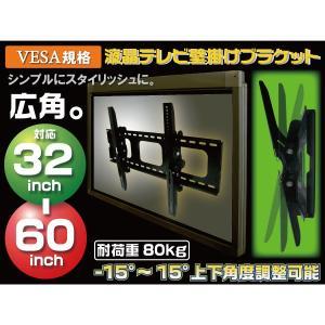 テレビ壁掛け金具 32型〜60型 VESA規格  液晶 プラズマ HDL115A _87077|ggbank