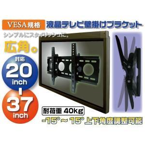 テレビ壁掛け金具 20型〜37型 VESA規格  液晶 プラズマ HDL115B _87078|ggbank
