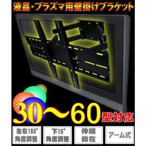 テレビ 壁掛け アーム 金具 角度調整可能 30〜60インチ対応 VESA規格  液晶 プラズマ 伸縮アーム 左右180° 下方15° HDL-116 インテリア _87079|ggbank