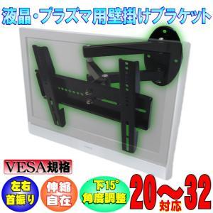 テレビ壁掛け金具 20型〜32型 VESA規格  液晶 プラズマ HDL117 _87080|ggbank