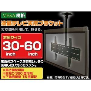 テレビ 天吊 金具 角度可変型 30〜60インチ対応 VESA規格 大型テレビ 高さ調整 首振り360° 下角度15° HDL119 インテリア  _87081|ggbank
