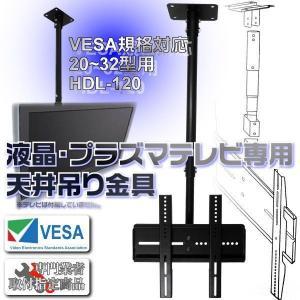 テレビ 天吊 金具 角度可変型 20〜32インチ対応 VESA規格 HDL-120 簡易組立  大型テレビ 高さ調整 インテリア 液晶 プラズマ_87082|ggbank