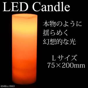 送料無料 LEDキャンドル/インテリア ライト/照明/電池式 ローソク/Lサイズ/75×200mm/_87093|ggbank