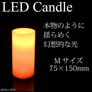 LEDキャンドル インテリア ライト 照明 電池式 ローソク Mサイズ 75×150mm _87094|ggbank