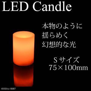 LEDキャンドル インテリア ライト 照明 電池式 ローソク Sサイズ 75×100mm _87095|ggbank