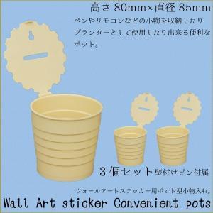 ウォールポケット 小物入れ プランター ふた付き プラスチック 3個セット 壁付けピン  おしゃれ 収納 _87114|ggbank