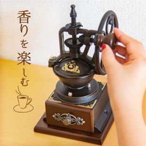 コーヒーミル 手動 おしゃれ アンティーク調 レトロ 粗さ調節 黒鉄 ウッド  手挽きコーヒーミル ...