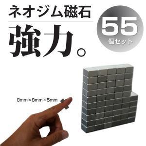 ネオジム 磁石 ネオジウム磁石 8mm 55個 セット 角型  DIY 工作 プラモデル バイク 小型 薄型 超強力 家庭用永久磁石 ボタン_87152 ggbank