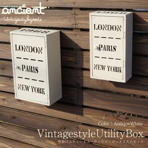 アンティーク ユーティリティボックス スティール製 大小セット 白 壁掛け 雑貨 インテリア 収納棚 ディスプレイ _87172|ggbank