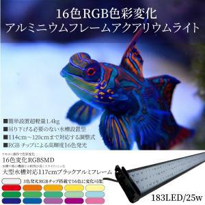 アクアリウム LED ライト 水槽 照明 RGB 183LED 25W 16色 リモコン切替 114cm〜120cm サイズ調整可 _87235|ggbank