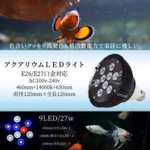 アクアリウム LED ライト 水槽 照明 27W 9LED 赤×1 白×4 青×4 電球型 E26 E27 ソケット対応 120mm×120mm 熱帯魚 水草 流木 _87237|ggbank