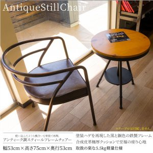 インテリアチェアー 椅子 イス アンティークチェアー レザー カーフレザー調 黒銅色×ブラウン _87239|ggbank