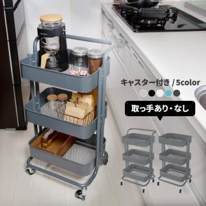 キッチンワゴン キャスター付き 3段 収納 整理 北欧 説明書付 選べる4色 ラック 棚 移動楽々 台所 キッチン お風呂 @87275|ggbank