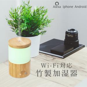 加湿器 卓上 アロマディフューザー 超音波 オフィス 静音 竹製 おしゃれ LED Wi-Fi スマホ操作 Alexa対応 _87288|ggbank