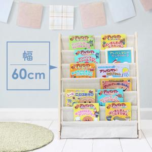 マガジンラック スリム おしゃれ 木製 布 6段 幅60cm ナチュラル ブックシェルフ 本棚 薄型 書庫 子供 かわいい 白 ホワイト  _87294の写真