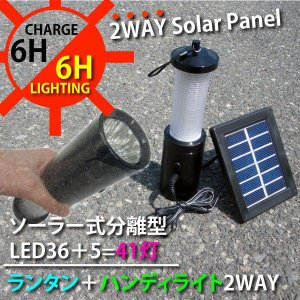 LEDランタン&ハンディライト ソーラーパネル分離式 41灯 _88011|ggbank