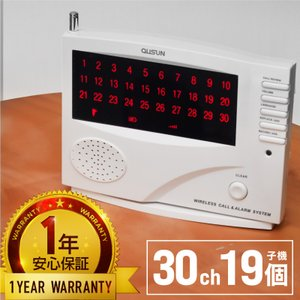 ワイヤレスチャイム コードレスチャイム 業務用 最大登録 30ch 送信機 19個 無料登録サービス インターホン 呼び鈴  _92081|ggbank