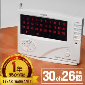 コードレス チャイム ワイヤレスチャイム 最大登録 30ch 送信機26個  _92088|ggbank