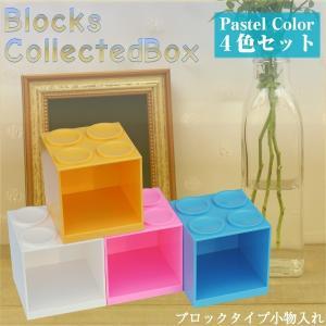送料無料 収納BOX 小物入れ おしゃれ ブロック型 縦/横 組合せ自由 4色/セット  白/桃/青/黄/9743 _92109 |ggbank