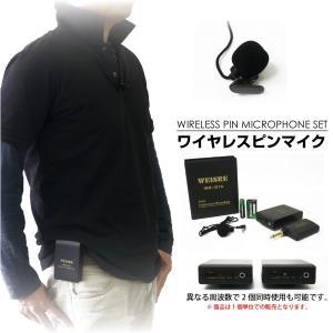 ピンマイク ワイヤレス仕様 発信機受信機セット 周波数選択 @a033