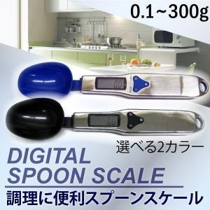 デジタルスケール 300g 0.1g単位 スプーン型 カラー選択 @a254 ggbank
