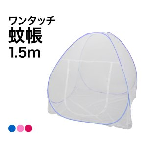 蚊帳 ワンタッチ式/ムカデ対策/虫よけ/高さ150cm/幅200cm/奥行150cm/ 組み立て簡単...