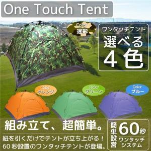 テント ワンタッチ 軽量 小型 簡単設営 2人 3人 2m×2m×1.4m 換気窓 メッシュ 4色選択 迷彩柄 オレンジ ブルー グリーン @a349|ggbank