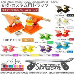 スケートボード トラック 交換用 スケボー ミニクルーザー  9色 オレンジ イエロー グリーン ピンク パープル 白 レッド ブラック 青 @a369|ggbank