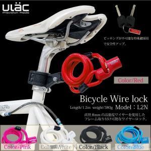 自転車 ロック ワイヤーロック 鍵 高強度 軽量 便利な取付けブラケット付き 5カラー ホワイト ブラック ピンク ブルー レッド 盗難防止 @a433|ggbank