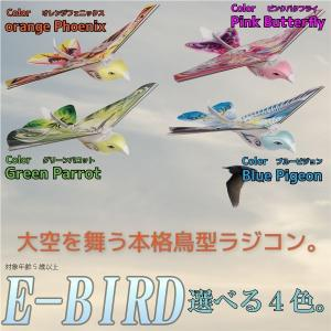 ラジコン 鳥型 フライング 空飛ぶ E-Bird 飛行 簡単操作で本物の鳥のように 選べる 4カラー オレンジ 青 緑 ピンク 公園 広場 空き地  @a438|ggbank