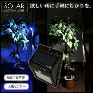 送料無料 ソーラーライト 屋外 人感センサー 明るい LED 5000K/8000K 電源不要 簡単取付け 太陽光電池 ガーデン 玄関ライト 白 青 ホワイト 電球色 @a486|ggbank