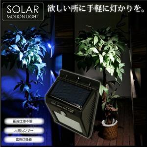 ソーラーライト 屋外 人感センサー 明るい LED 5000K 8000K 電源不要 簡単取付け 常夜灯 太陽光電池 ガーデン 玄関 白 青 ホワイト 電球色 @a487|ggbank