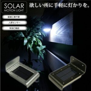 ソーラーライト 屋外 人感センサー 明るい LED 6000K ホワイト 電源不要 簡単取付け 常夜灯 太陽光電池 ガーデン 玄関 白 ホワイト @a489|ggbank