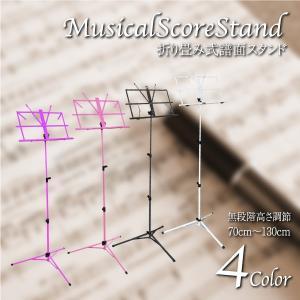 送料無料 譜面台 折り畳み 軽量 楽譜スタンド 持ち運び便利 折畳式 ソフトケース付 選べる4色/黒/紫/ピンク/白 スチール製 スタンド/@a490