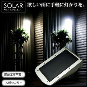 ソーラーライト 屋外 人感センサー 明るい LED 3000K 6500K 電源不要 太陽光電池 ガーデン 玄関ライト 白 ホワイト 電球色 @a496|ggbank