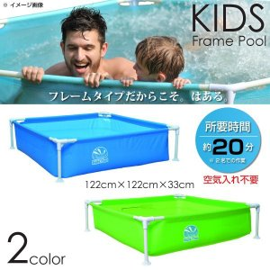 プール 家庭用 大型 122cm×122cm 子供用 簡単組立て フレームプール 水遊び グリーン ブルー ベビープール キッズ 幼児 家庭用プール @a507|ggbank