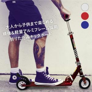 キックボード ブレーキ付き 折りたたみ 持ち運び 耐荷重80キロ 子供 大人 3カラー 3タイプ 赤 青 銀 キックスケーター キックスクーター  @a555|ggbank