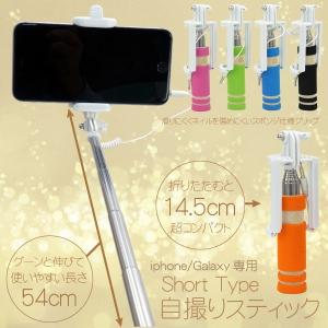 セルカ棒 じどり棒 有線 iPhone android ミニ 折りたたみ シャッター付き 5色 iphone6plus iphone6 対応 伸54cm 縮15cm スマホ @a563|ggbank