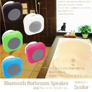 ブルートゥース スピーカー 防水 iPhone Android お風呂で使える 選べる5色 Bluetooth 吸盤取付 車内 車載 音量調節機能 再生 スキップ @a572|ggbank