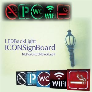 看板 LED ネオンサイン 照明 インテリア アンティーク調 雑貨 【WIFI】 【WC トイレ】 【P パーキング】 【喫煙】 【禁煙】  @a759|ggbank