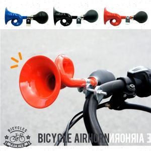 自転車 ラッパ レトロ 巻きラッパ ホーン 警音器 ベル クラクション 巻ラッパ 3色 赤 青 黒 ママチャリ キックボード    @a770|ggbank